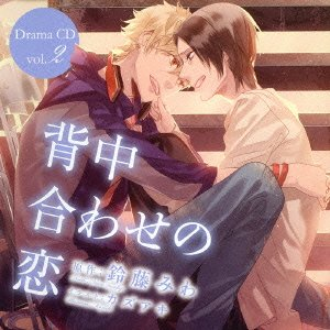 背中合わせの恋 ドラマCD Vol.2の詳細を見る