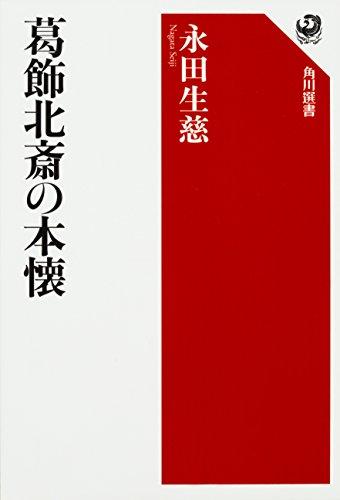 葛飾北斎の本懐 (角川選書)