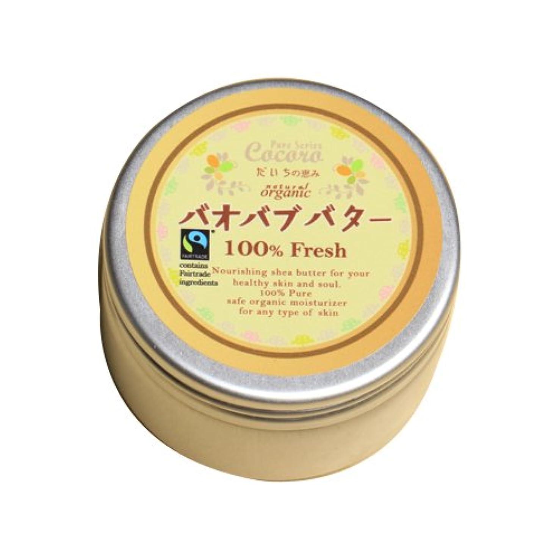 肯定的気分代表するシアバターとバオバブオイルのブレンドバター フェアトレード認証つき
