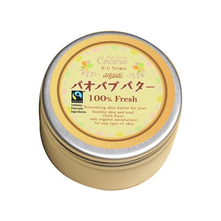 どういたしまして検索エンジンマーケティングあらゆる種類のシアバターとバオバブオイルのブレンドバター フェアトレード認証つき