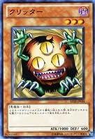 遊戯王カード 【クリッター【スーパー】】 BE02-JP034-SR 《遊戯王ゼアル ビギナーズ・エディションVol.2》