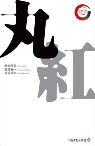 丸紅 (出版文化社新書 リーディング・カンパニーシリーズ)の詳細を見る