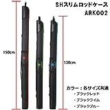 浜田商会 ロッドケース ARK002 SHスリムロッドケース 130cm ブラックブルー