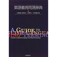 英語教育用語辞典