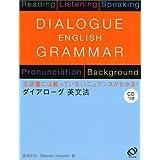 ダイアローグ英文法