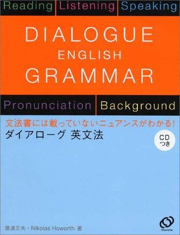 ダイアローグ英文法の詳細を見る