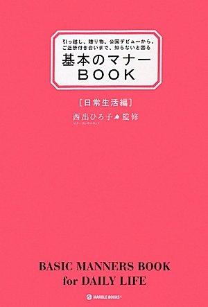 基本のマナーBOOK 日常生活編 (マーブルブックス)の詳細を見る
