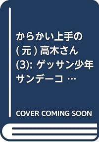 からかい上手の(元)高木さん 3 (ゲッサン少年サンデーコミックス)