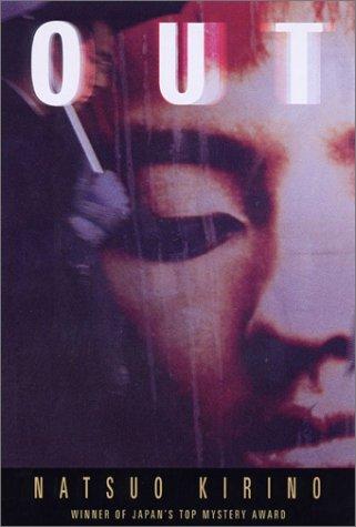アウト 英文版〈OUT〉の詳細を見る