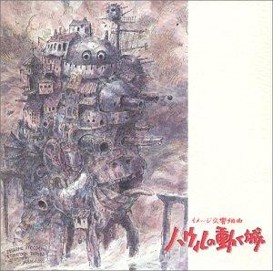 イメージ交響組曲 ハウルの動く城