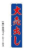 【大売出し】オススメのぼり旗 (450×1800mm) V0905(日本ブイシーエス)