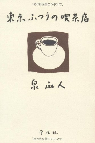 東京ふつうの喫茶店 / 泉 麻人