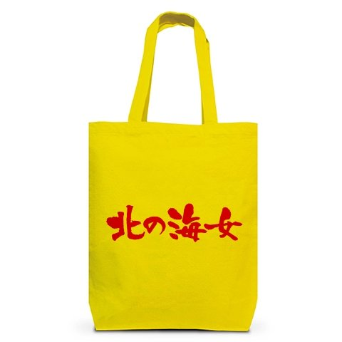 (クラブティー) ClubT 【海女グッズ!海女Tシャツ!】アピールシリーズ 北の海女 トートバッグM(デイジー) M デイジー