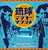 琉球マブヤーサウンド~Shimauta Pops in 60's-70's Cover&Remix~(CCCD)