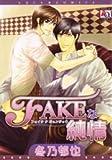 FAKEな純情 (アクアコミックス) (オークラコミックス)