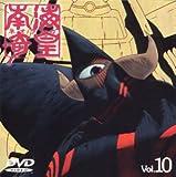 南海奇皇(ネオランガ) Vol.10 [DVD]