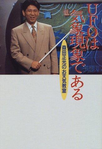UFOは気象現象である―森田正光のお天気教室