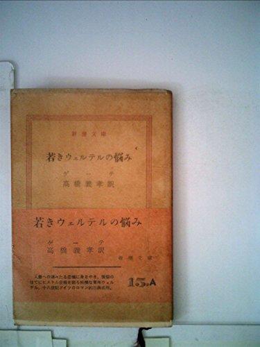 若きウェルテルの悩み (1951年) (新潮文庫)の詳細を見る