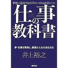 仕事の教科書【分冊版・3】 夢・目標を実現し、最高の人生を送る方法