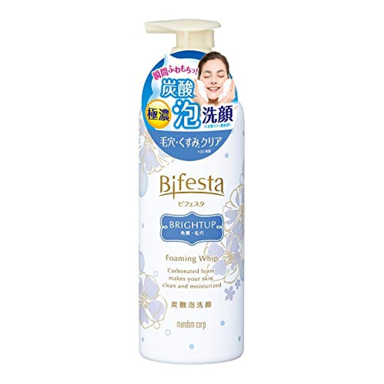一般的に言えばコジオスコ数字ビフェスタ 泡洗顔 ブライトアップ 180g