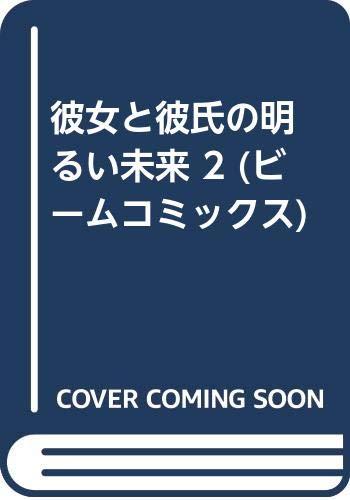 彼女と彼氏の明るい未来 2 (ビームコミックス)