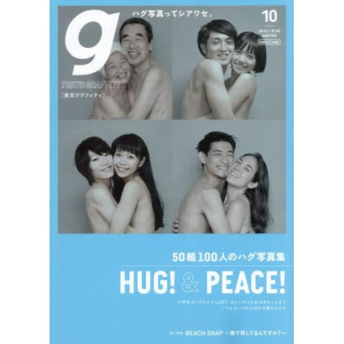 Tokyo graffti(トウキョウグラフィティ) 2016年 10 月号 [雑誌]