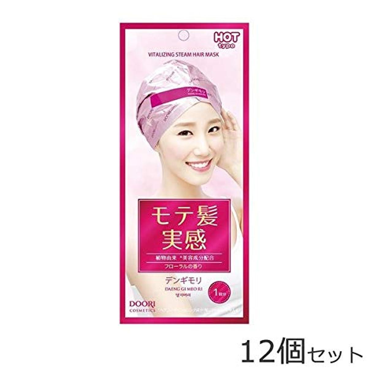 エージェント定常ストロークデンギモリ 珍気 集中ヘアマスク(洗い流すヘアトリートメント) ホットタイプ 12個セット (マスクで簡単にサロンケア)