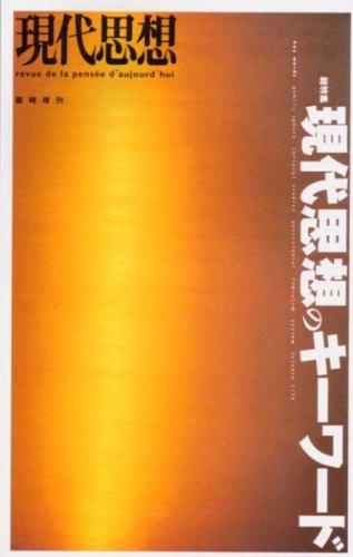 現代思想2000年2月増刊号 総特集=現代思想のキーワードの詳細を見る