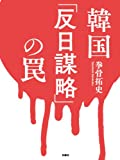 韓国「反日謀略」の罠 (扶桑社BOOKS)
