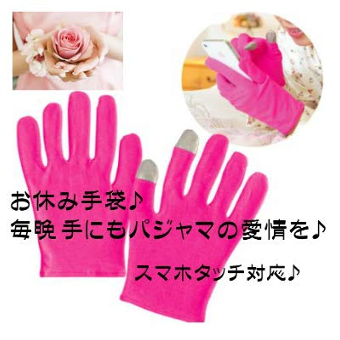 いっぱい非効率的な耐える●美容ハンドケア手袋 就寝手袋 スマホタッチ対応 おやすみ手袋保湿手袋ネイルケア