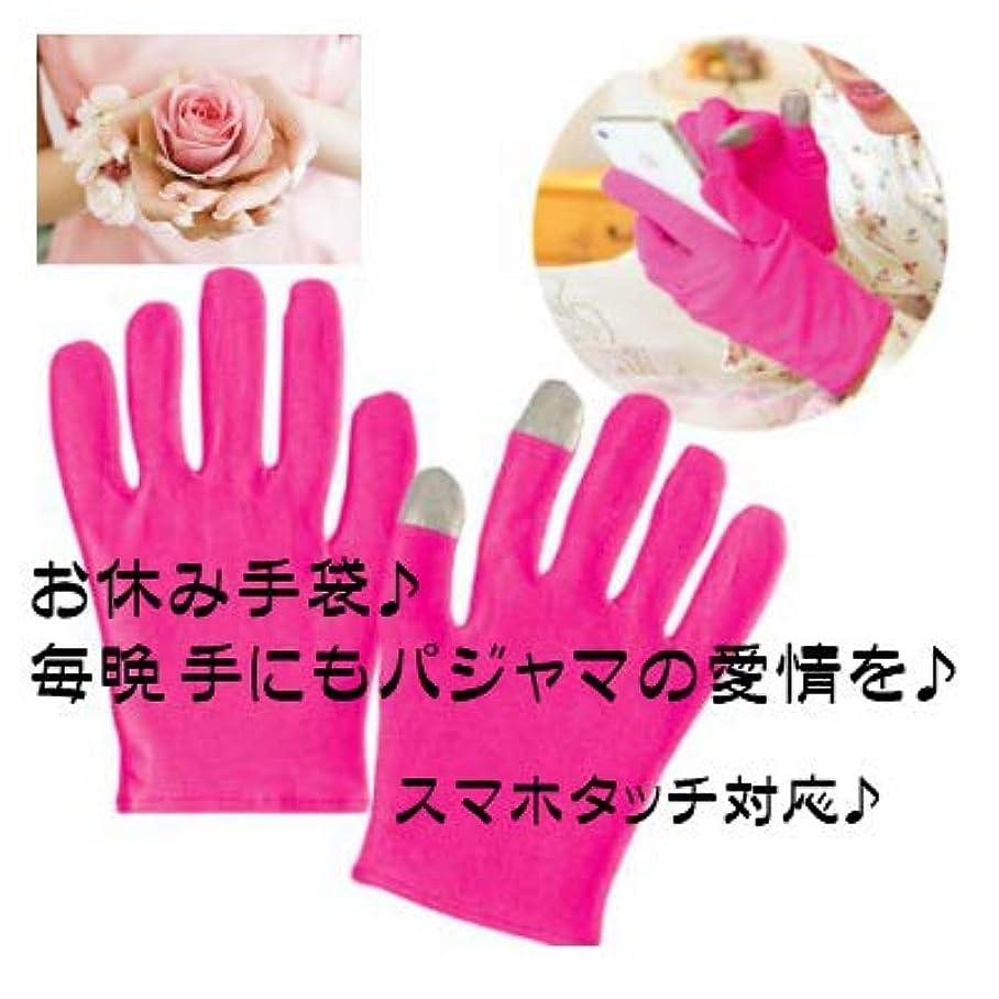 小切手プリーツにんじん美容ハンドケア手袋 就寝手袋 スマホタッチ対応 おやすみ手袋保湿手袋