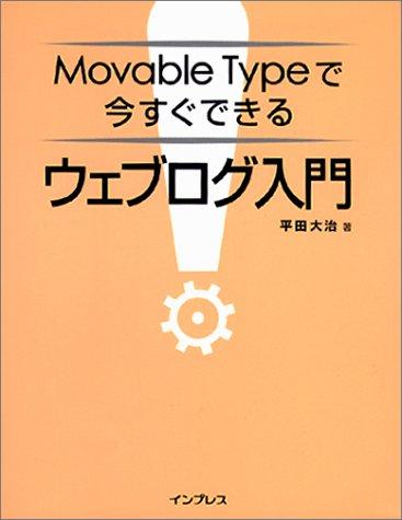 ネタリスト(2018/05/18 08:00)Movable Type 7の新機能「コンテンツタイプ」はサイト担当者の救世主!