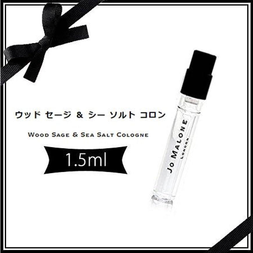 奇跡的な剣雑種ジョーマローン ウッド セージ & シー ソルト コロン 1.5ml -JO MALONE-