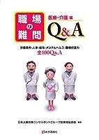 職場の難問Q&A 医療・介護編―労働条件・人事・給与・メンタルヘルス・職場の活力