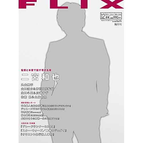 FLIX(フリックス)2017年12月号