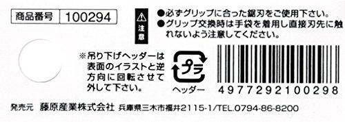 藤原産業 EB-SK11 替刃式鋸共通グリップ ガンT EB-GAN [0298]