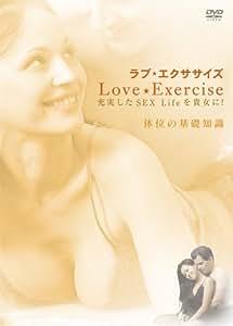 ラブ★エクササイズ 体位の基礎知識 [DVD]
