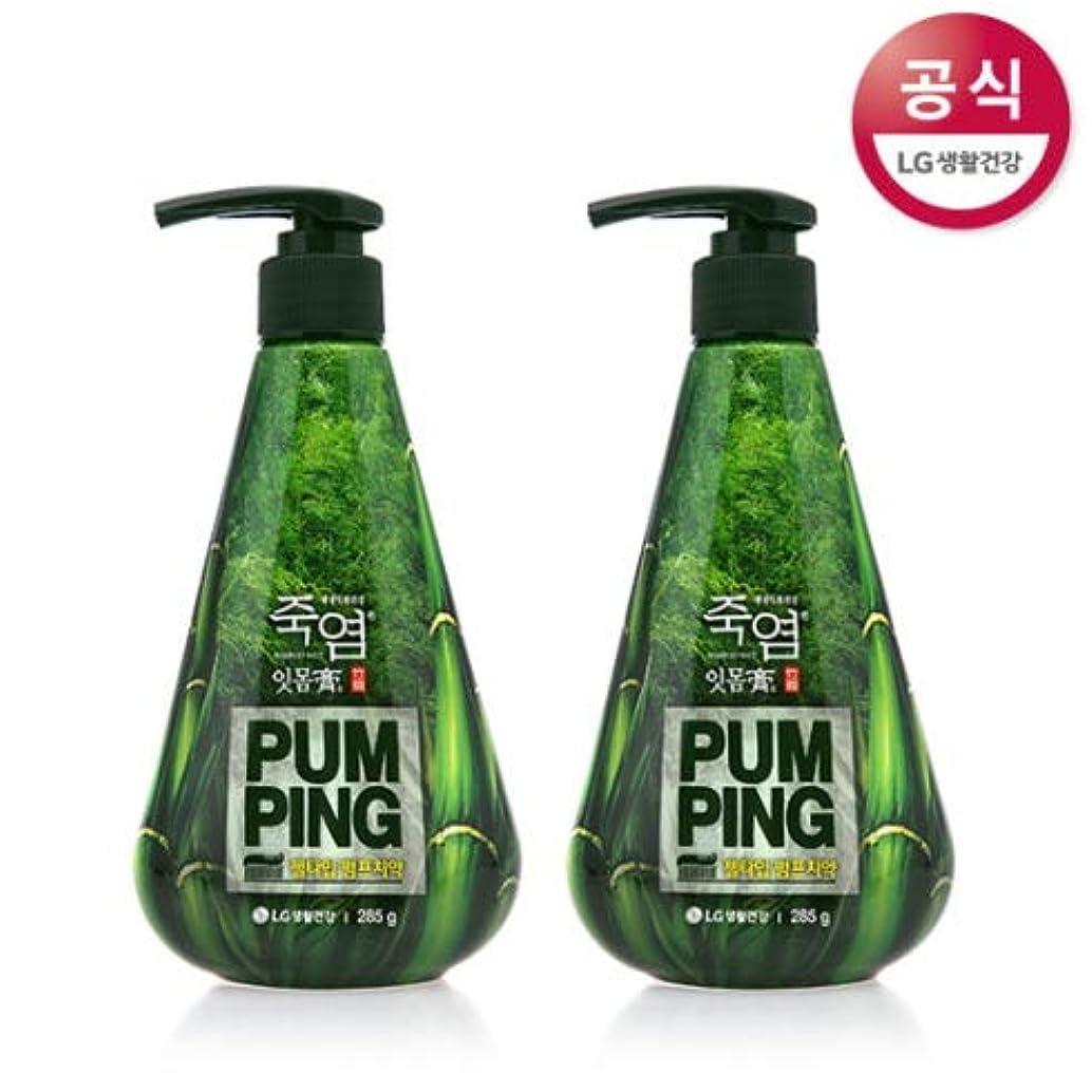 定義するプレゼン慢性的[LG HnB] Bamboo salt gum and pumped toothpaste/竹塩ガムとポンピング歯磨き粉 285gx2個(海外直送品)