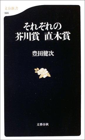 それぞれの芥川賞 直木賞 (文春新書)の詳細を見る