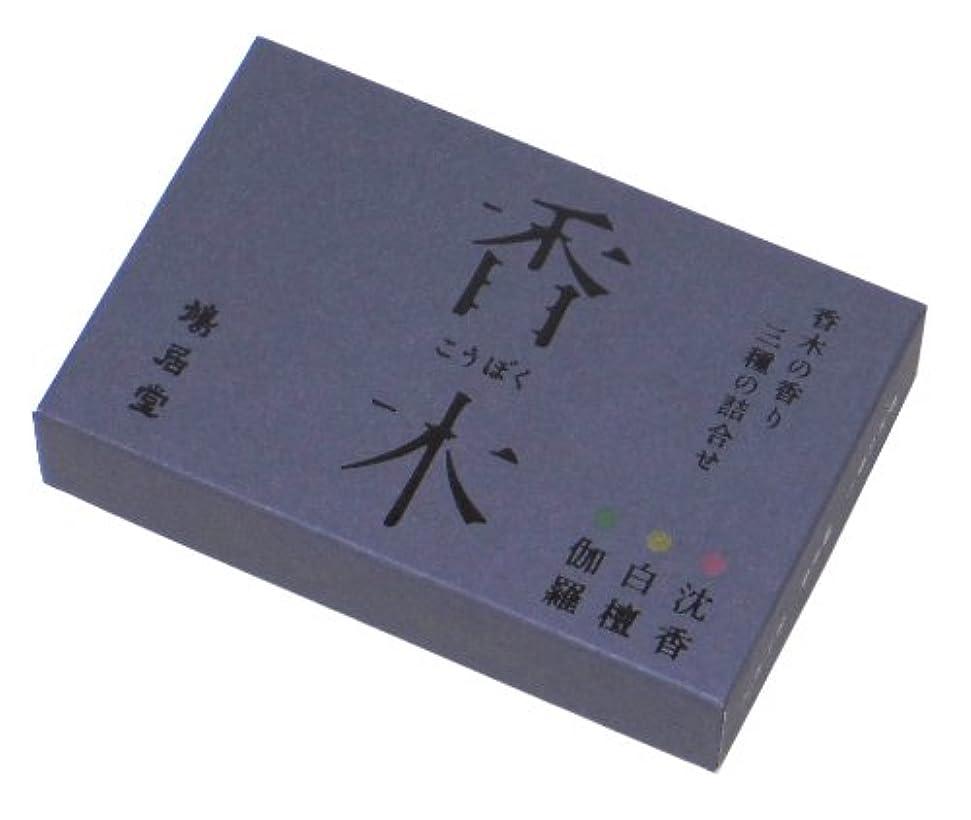 流暢異形後方に鳩居堂のお香 香木の香り3種セット 3種類各10本入 6cm 香立入
