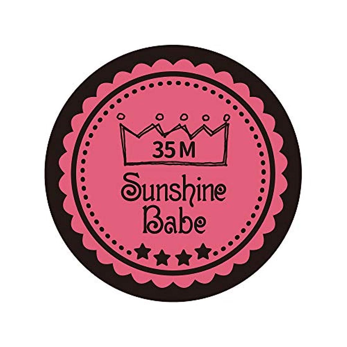 告発のスコア歯痛Sunshine Babe カラージェル 35M ローズピンク 4g UV/LED対応