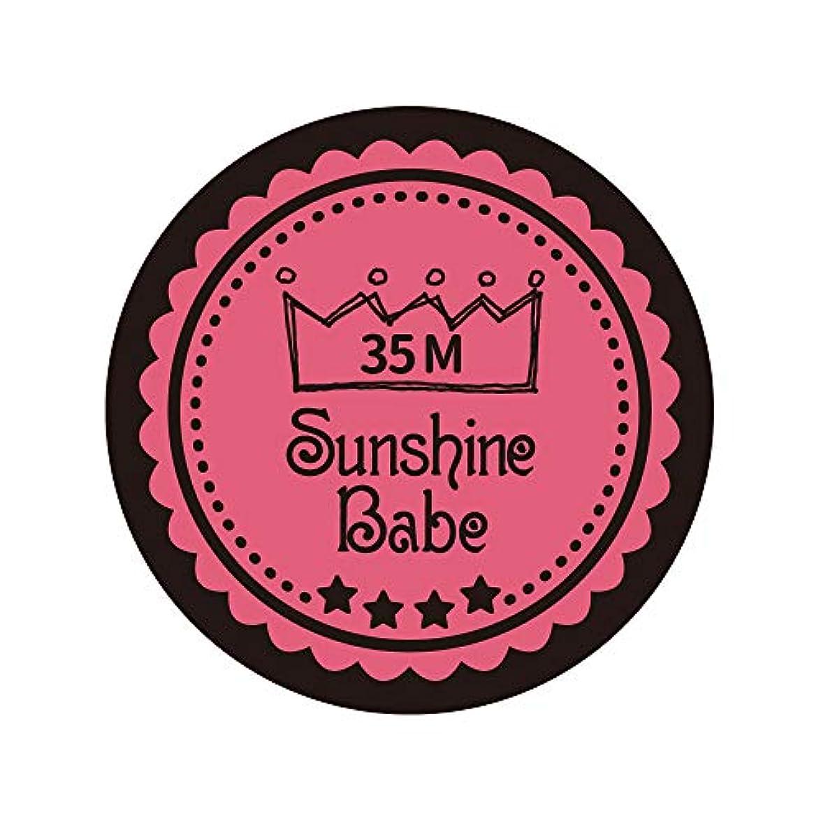 思い出させるコンデンサー漏斗Sunshine Babe カラージェル 35M ローズピンク 4g UV/LED対応
