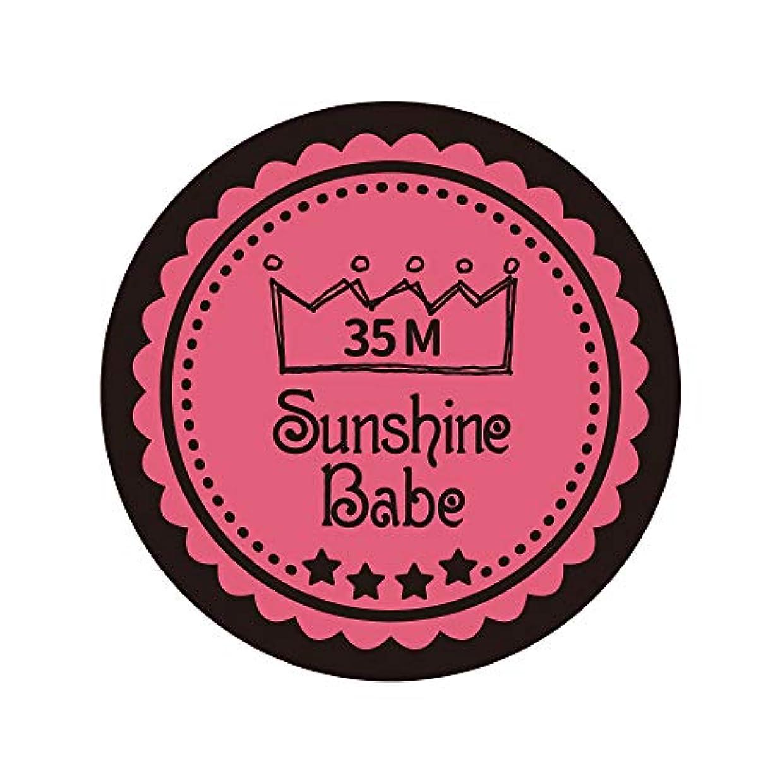 唯物論懲らしめ怪しいSunshine Babe カラージェル 35M ローズピンク 4g UV/LED対応