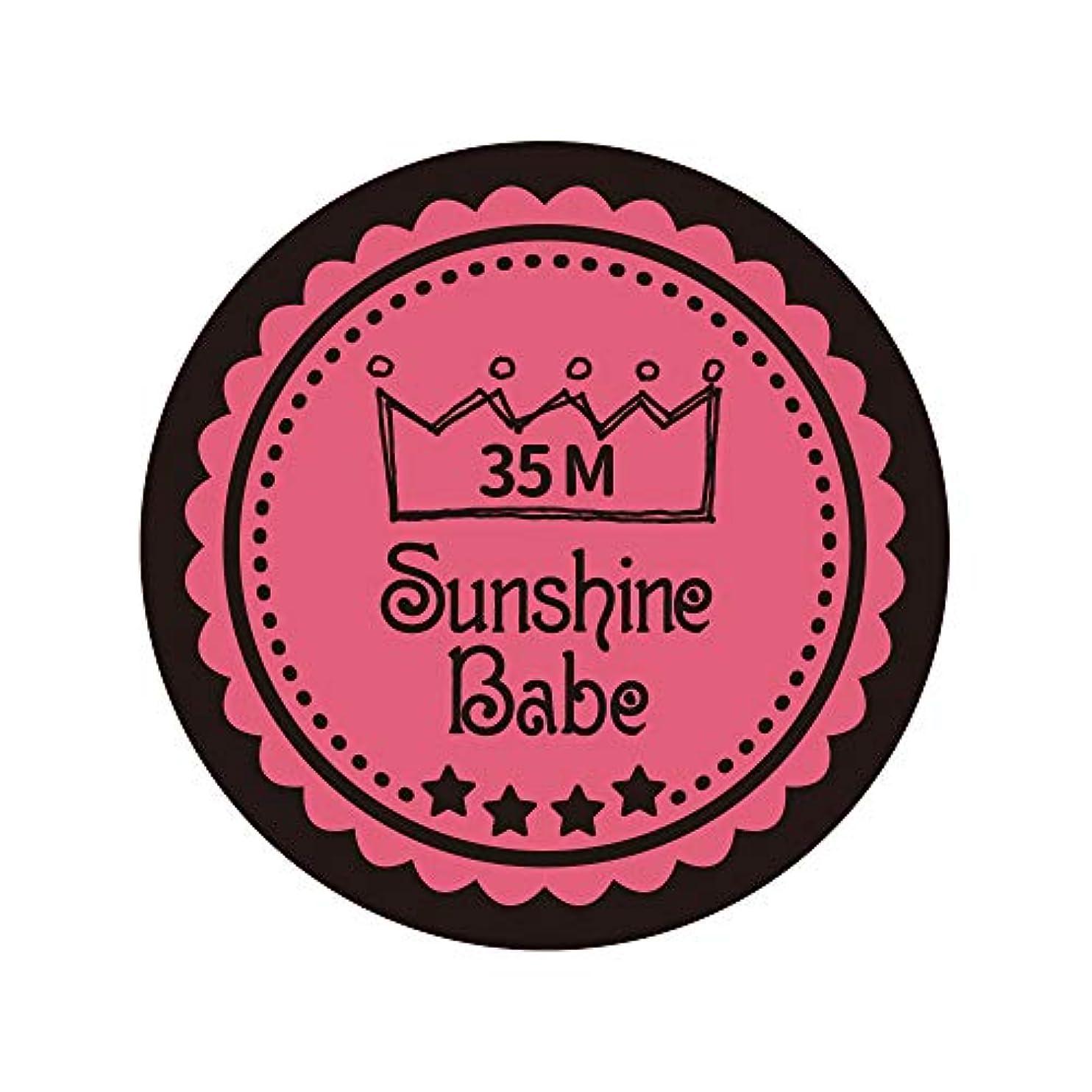 退院ビジネス解読するSunshine Babe カラージェル 35M ローズピンク 2.7g UV/LED対応