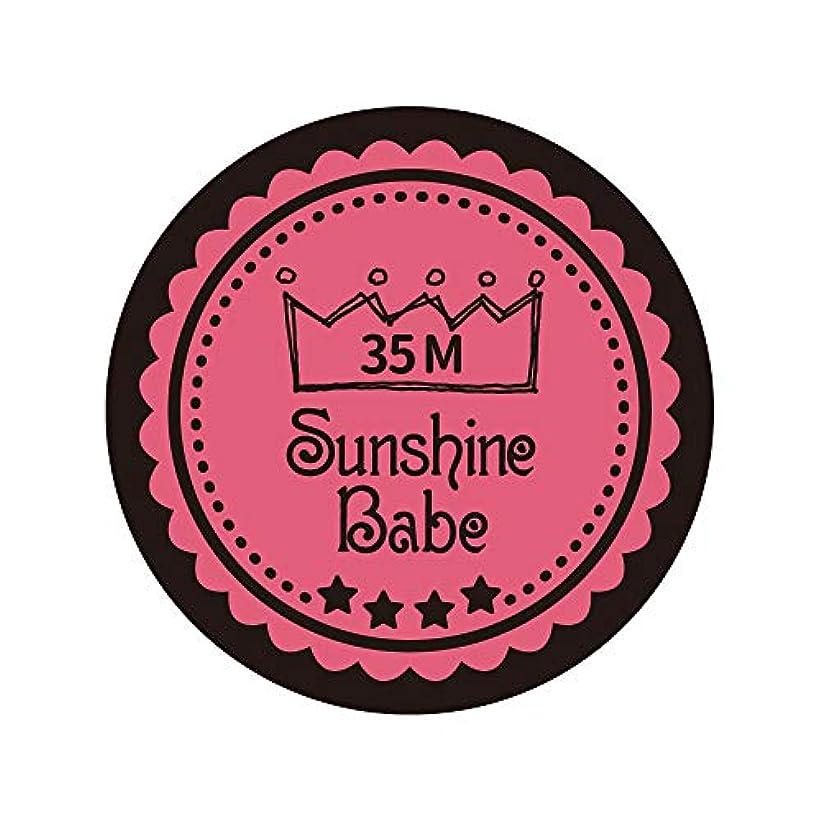 させる持続的野なSunshine Babe カラージェル 35M ローズピンク 2.7g UV/LED対応