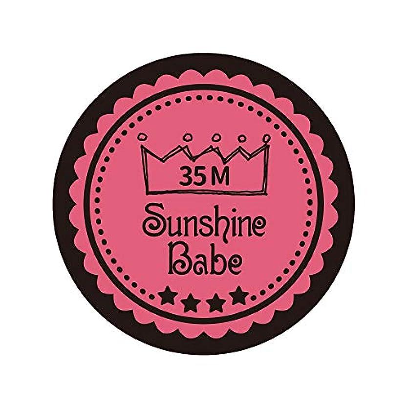 トラフ個性一般的にSunshine Babe カラージェル 35M ローズピンク 2.7g UV/LED対応