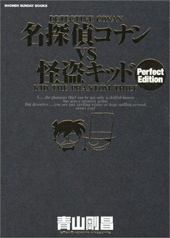 名探偵コナン VS 怪盗キッド 完全版 (Shonen sunday books)