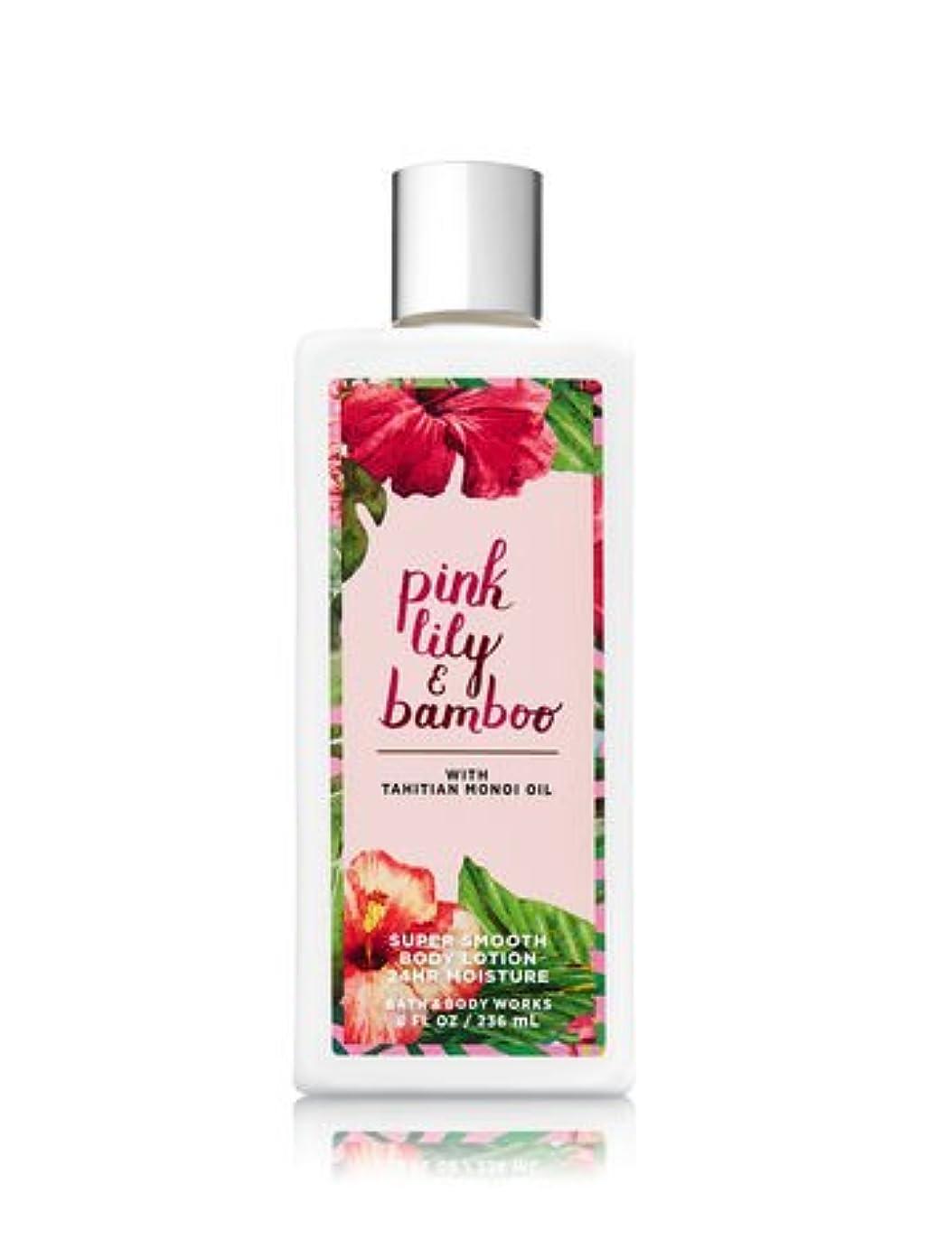 賃金の間で神【Bath&Body Works/バス&ボディワークス】 ボディローション ピンクリリー&バンブー Super Smooth Body Lotion Pink Lily & Bamboo 8 fl oz/236 mL [...