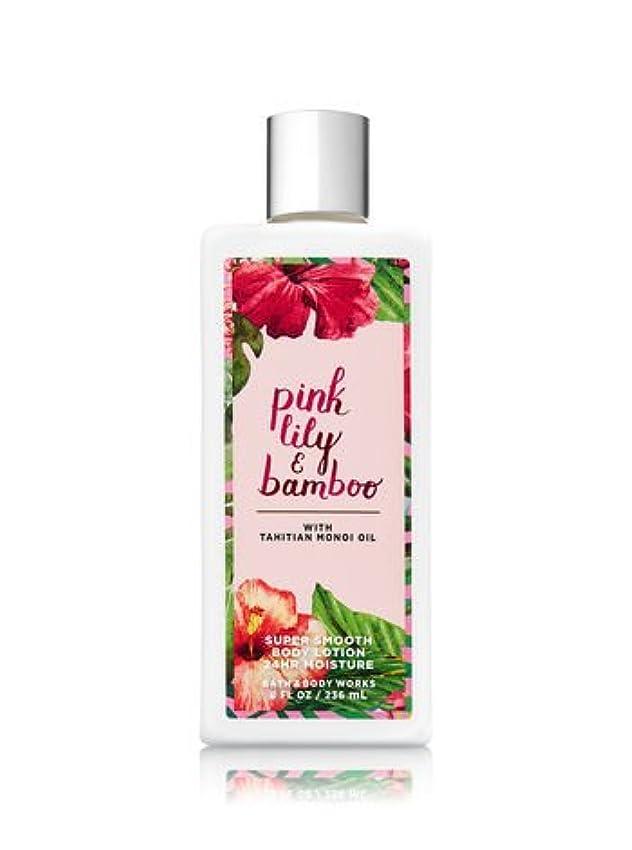 トランスミッション許容膜【Bath&Body Works/バス&ボディワークス】 ボディローション ピンクリリー&バンブー Super Smooth Body Lotion Pink Lily & Bamboo 8 fl oz/236 mL [...