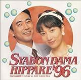 シャボン玉 ヒッパレ'96